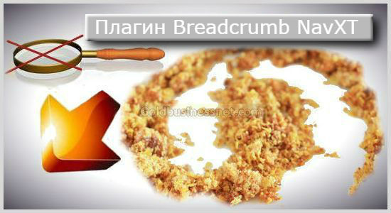 Хлебные крошки WordPress — плагин Breadcrumb NavXT