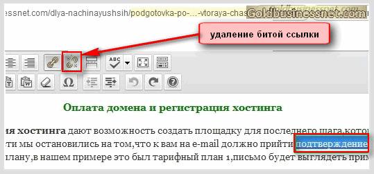 Удаление битой ссылки, обнаруженной программой Xenu's Link Sleuth, в админ панели WordPress