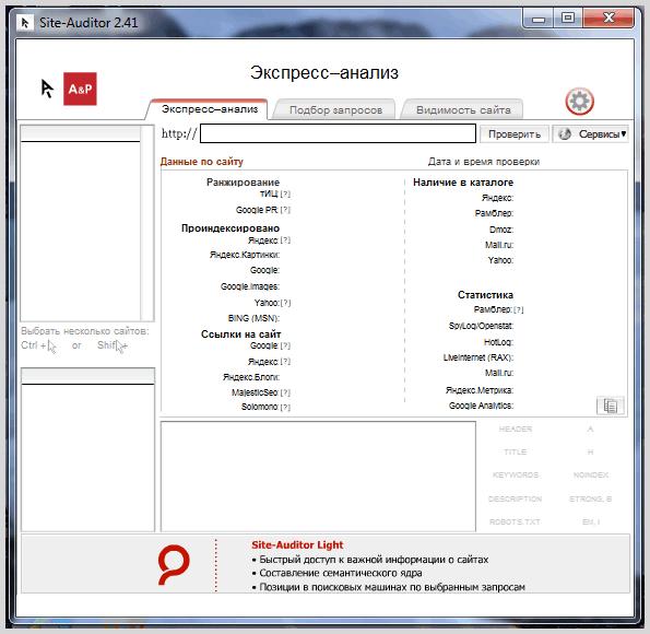Окно программы Site-Auditor для проведения seo аудита сайта