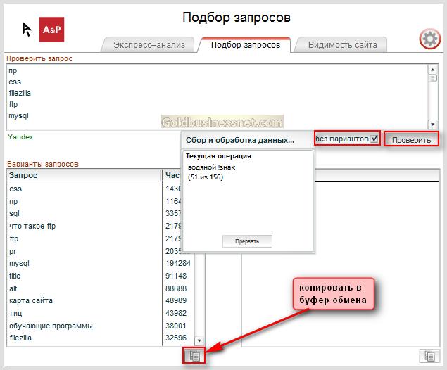 Подбор запросов в программе Site-Auditor