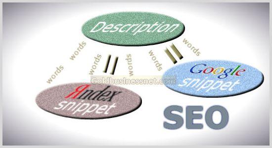 Сниппеты в поисковых системах Yandex и Google