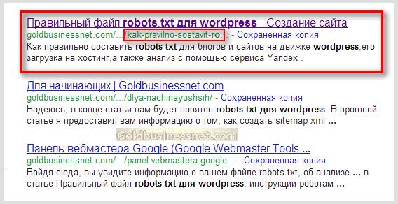 Релевантные страницы по запросу в поисковой выдаче Google