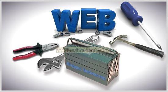 Панель инструментов для вебмастеров Яндекс
