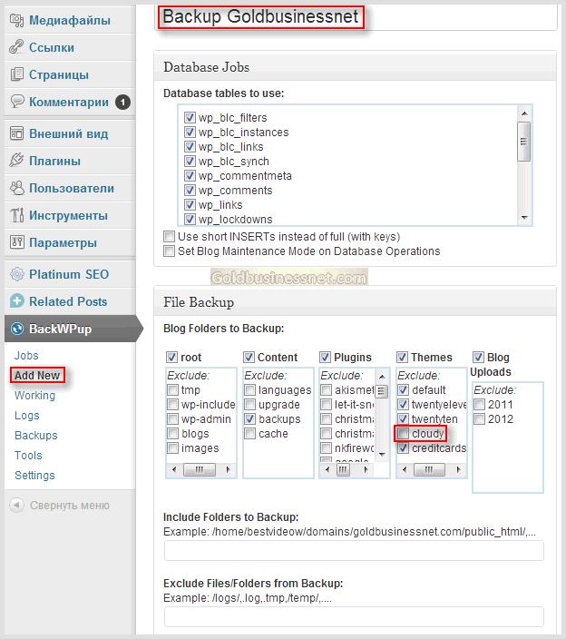 Вкладка «Add New» настроек плагина BackWPup в админ панели WordPress
