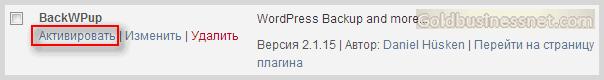 Активация плагина BackWPup в админ панели WordPress