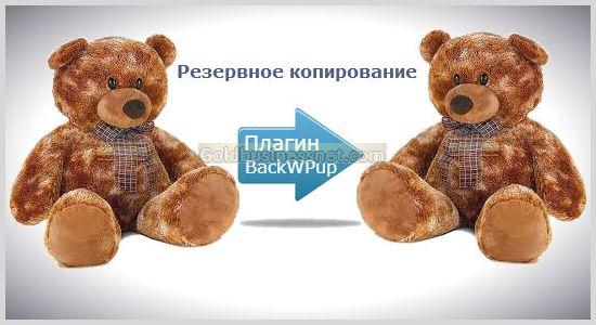 Бэкап сайта WordPress плагином BackWPup