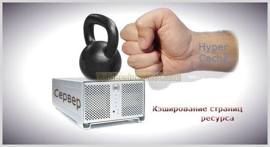 Плагин кэширования Hyper Cache для WordPress