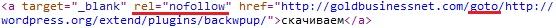 Маскировка исходящих ссылок в html коде