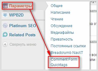 Переход к настройкам плагина Comment Form Qiucktags в админ панели WordPress