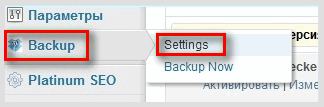 Переход к настройкам плагина Backup to Dropbox в админ панели WordPress