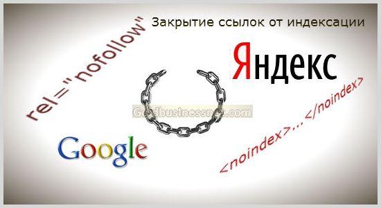 Google nofollow и Yandex noindex