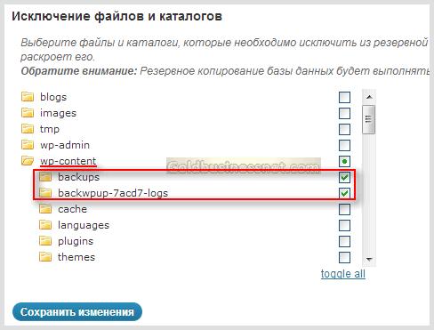 Исключение папок для бэкапа из резервного копирования плагином WordPress Backup to Dropbox