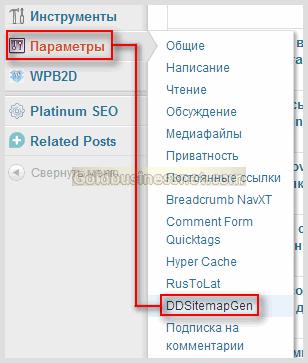Переход к настройкам плагина Dagon Design Sitemap Generator в админ панели WordPress