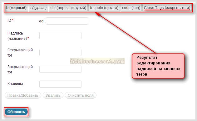 Результат редактирования надписей на кнопках тегов в настройках плагина Comment Form Quicktags
