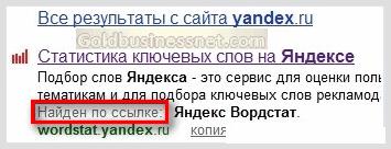 Результат ссылочного ранжирования в поисковой выдаче Яндекс