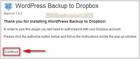 Сообщение об успешной установке плагина WordPress Backup to Dropbox