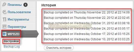 Завершение бэкапа сайта плагином WordPress Backup to Dropbox