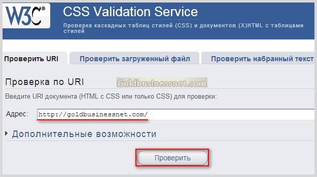 Сервис валидации CSS документов