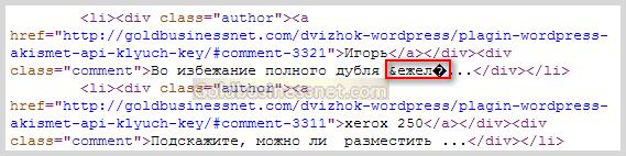Недопустимый символ в кодировке html документа