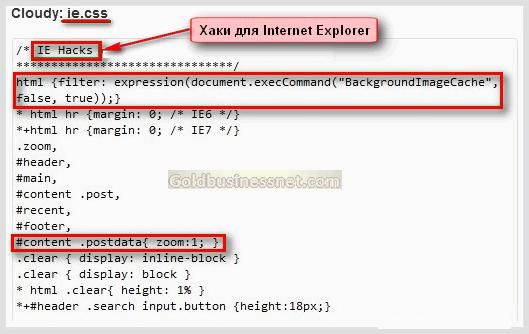 Хаки для Internet Explorer, содержащие невалидные элементы кода CSS
