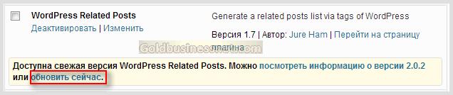 Обновление плагина через админ панель WordPress