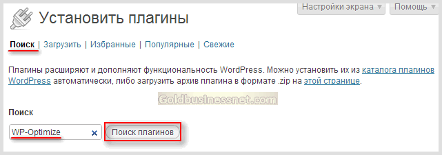 Поиск плагинов через админ панель WordPress