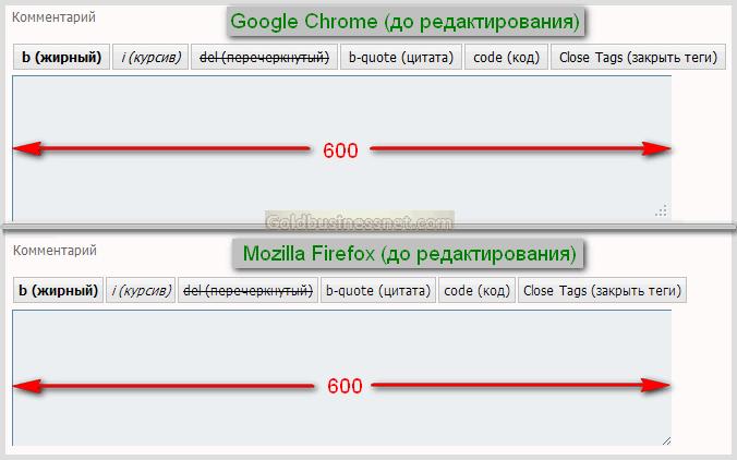 Форма комментариев блога в различных браузерах