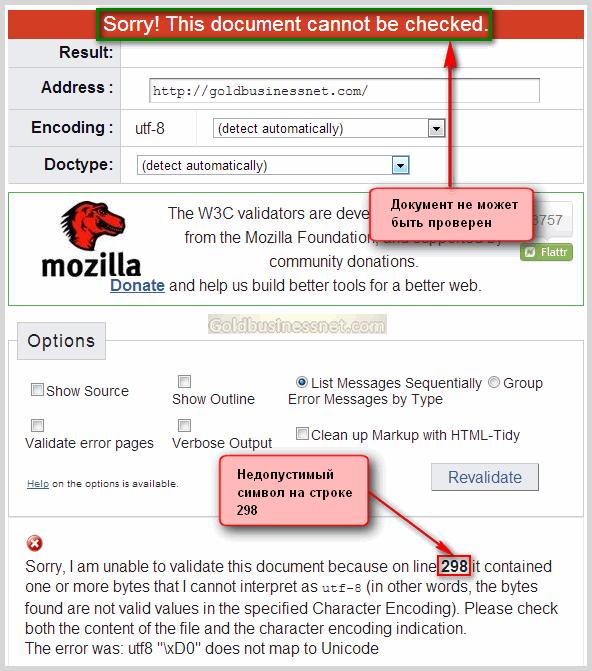 Невозможность проверки документа html вследствие обнаружения некорректного символа на одной из строк