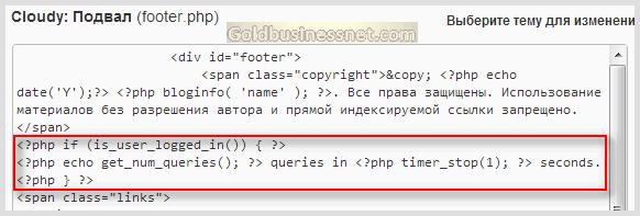 Код в файле footer.php для получения информации о количестве запросов к базе данных MySql данной страницы