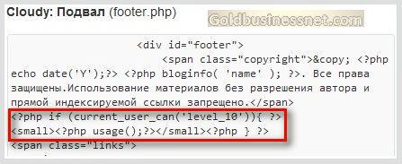 Код в файле footer.php, который позволяет выводить информацию о MySql запросах, скорости загрузки страницы и количестве потребляемой памяти