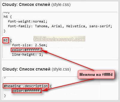 Корректировка цветового оттенка в файле CSS