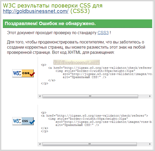 Корректный код CSS в результате проверки W3C validator