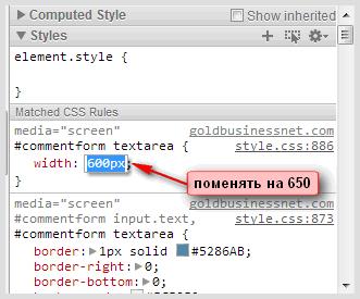 Редактирование ширины поля комментариев с помощью изменения значения атрибута width в коде CSS