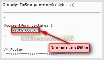 Редактирование элемента textarea в коде файла style.css