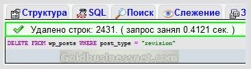 Результат удаления ревизий в админ панели phpMyAdmin хостинга