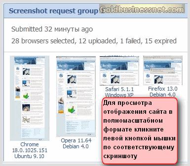 Скриншоты отображения сайта в различных браузерах на сервисе BrowserShots
