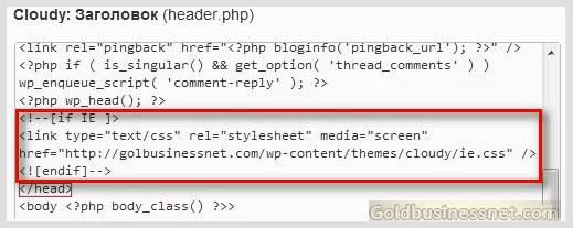 Условный комментарий для хака IE в файле header.php