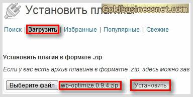 Установка плагина через админ панель WordPress