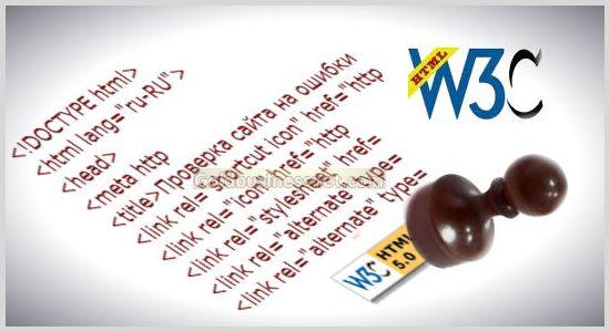 Проверка валидности кода html с помощью W3C