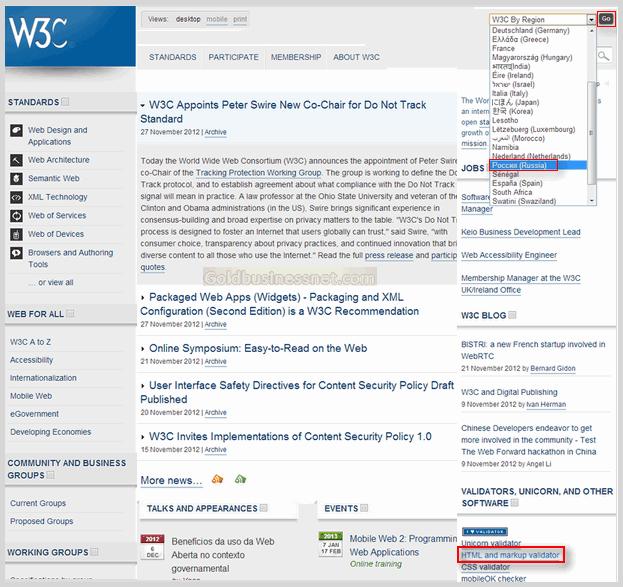 Главная страница Международного Консорциума W3C