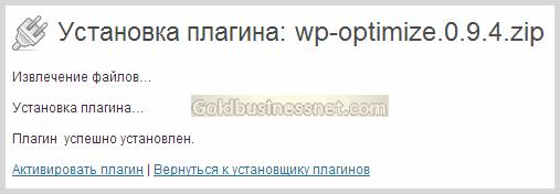 Завершение установки плагина через админ панель WordPress