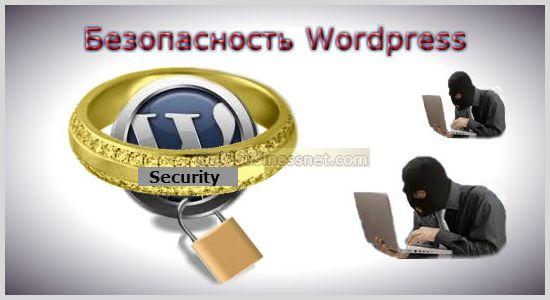 Защита сайта или блога WordPress от взлома