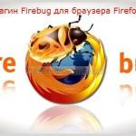 firebug-dlia-firefox