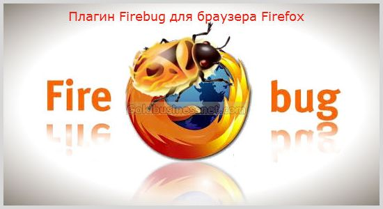Расширение Firebug для браузера Firefox
