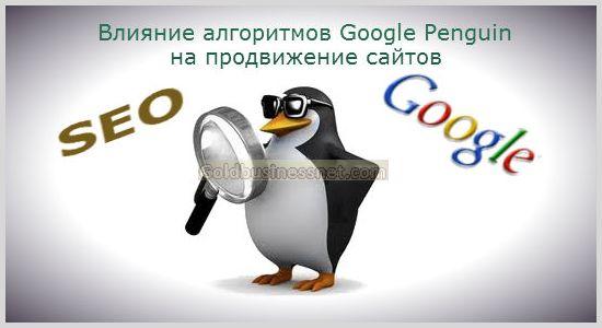 Продвижение сайта под Пингвином (алгоритм Google)