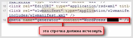 Исходный код страницы в браузере при удалении сведений о версии движка WordPress