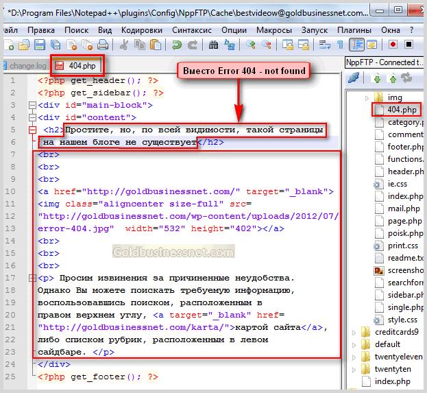 Изменение файла 404.php в HTML и PHP редакторе Notepad++