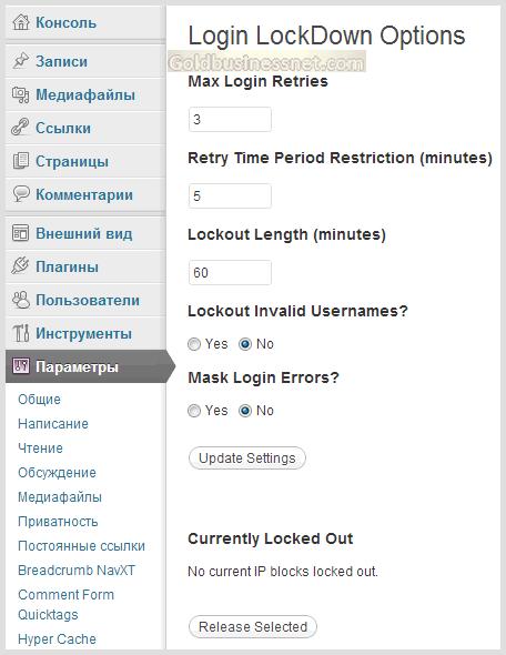 Настройки плагина Login LockDown в админ панели WordPress