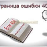 oshibqa-404