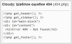 Код файла 404.php по умолчанию